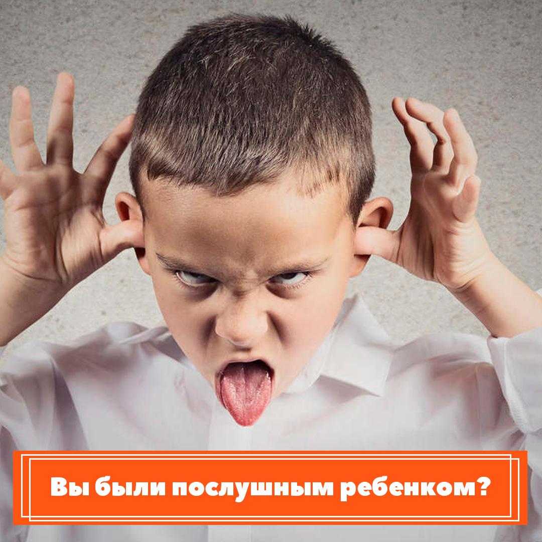 Вы были послушным ребенком?